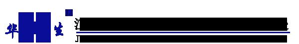 pvc工业管材管件,pvc管材管件,pvc四通,PVC工业管道,CPVC管材管件阀门-江苏华生塑业有限公司公司华南办事处